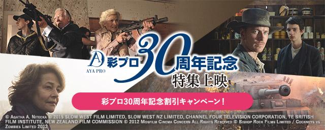 彩プロ30周年キャンペーン