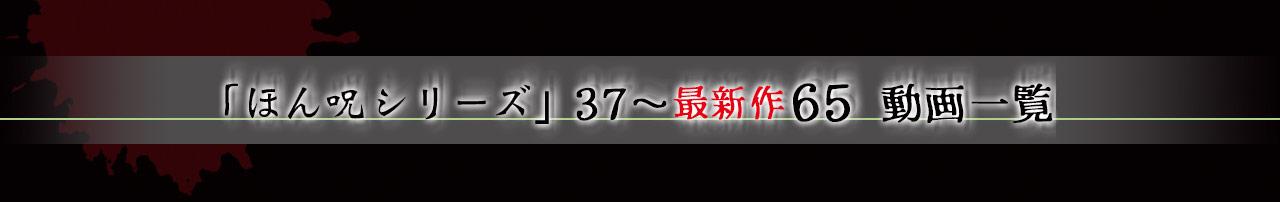 「ほん呪シリーズ」37〜最新作65 動画一覧