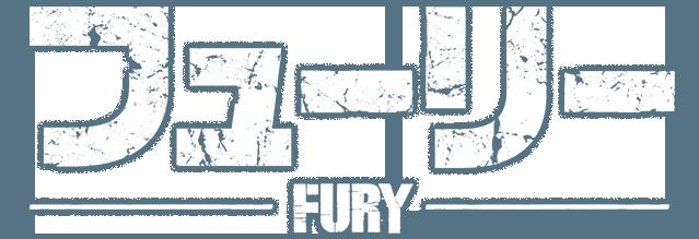 フューリー -FURY-