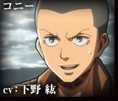 コニー cv:下野 紘