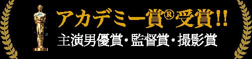 アカデミー賞受賞!